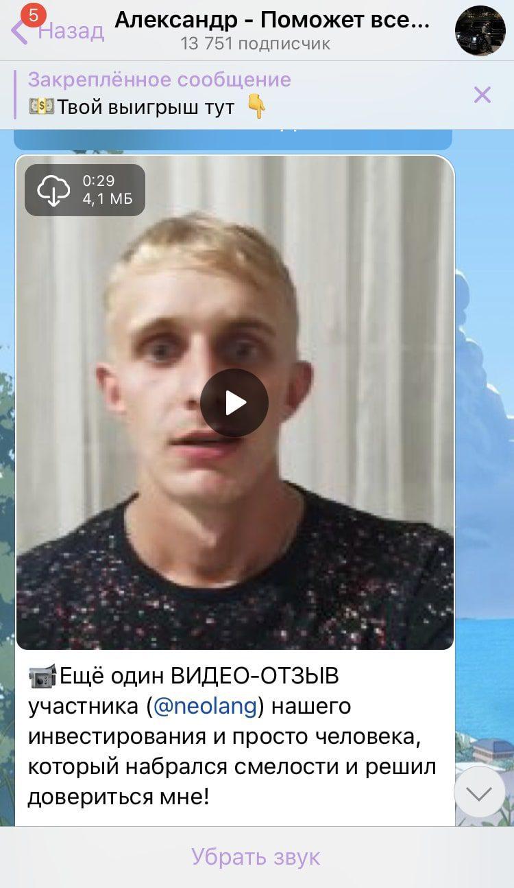 Александр Буйниченко отзывы о Телеграм канале