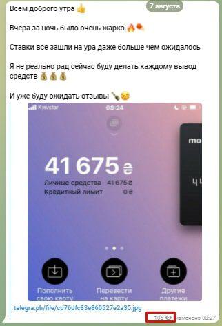 Подписчики ZELINSKIY BET Телеграмм