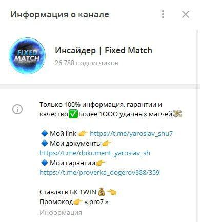 Телеграмм сообщество Инсайдер | Fixed Match