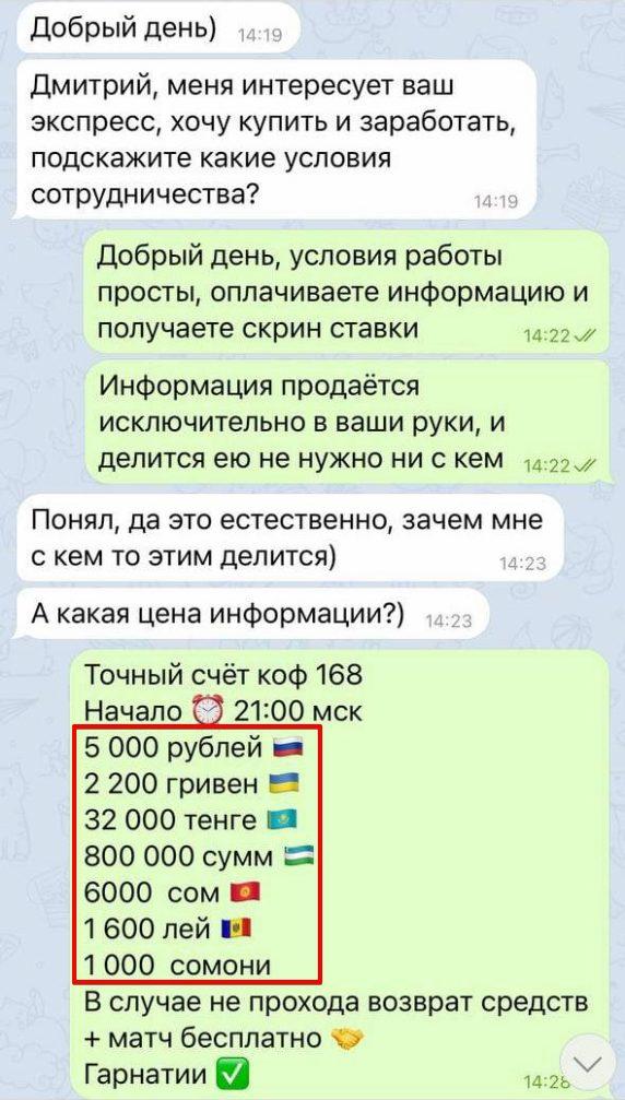 Цена услуг от каппера Воробьев 100% Экспрессы