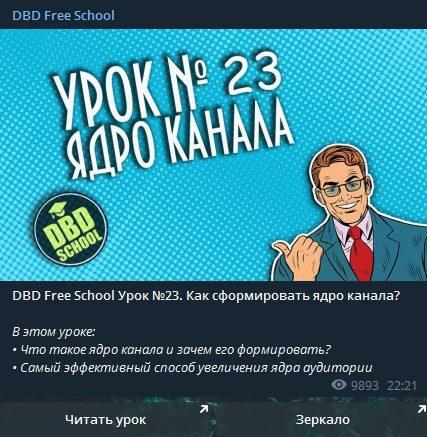 Урок DBD Free School