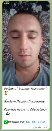 Каппер ТЕЛЕГА БЕТ