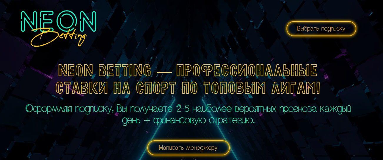 Условия сотрудничества с Неон Беттинг Телеграмм
