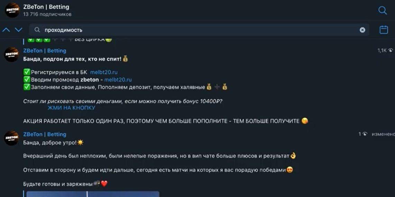 Каппер ZBeTon в Телеграмм