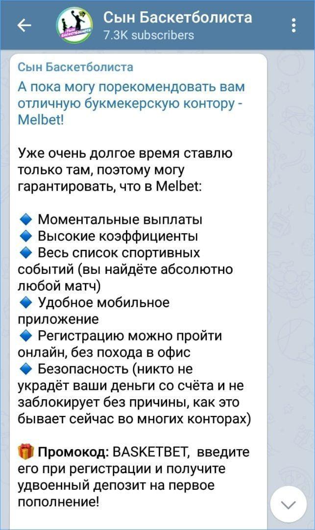 Реклама БК в Телеграм Сын Баскетболиста