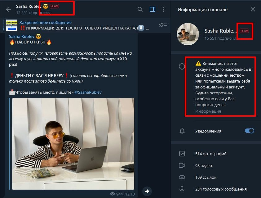 Телеграм Саша Рублев - метка СКАМ