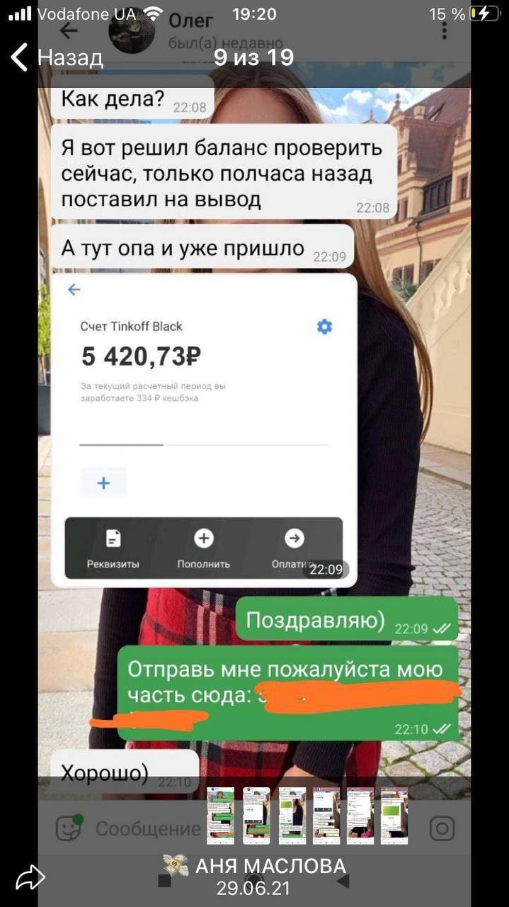 Фейковые скриншоты выплат в Телеграм Ани Масловой