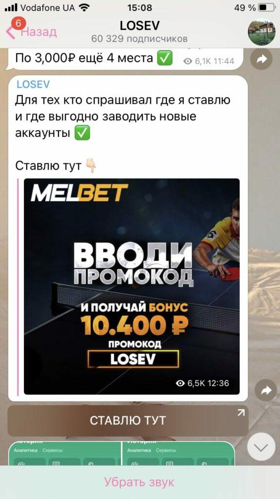 Реклама БК на канале каппера Единственный честный проект СНГ