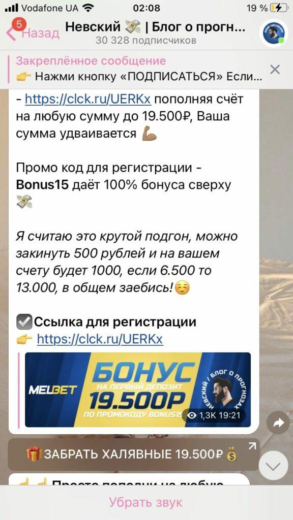 Цена услуг от каппера Невский блог о прогнозах