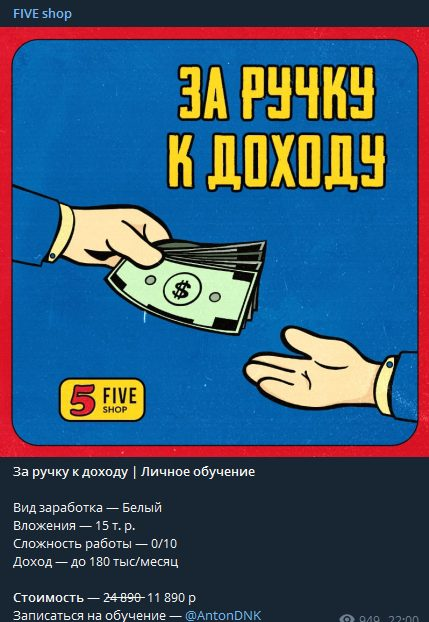 Цена услуг от канала Деньги на коленке и Файв Шоп