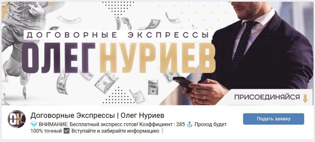 Каппер Олег Нуриев Договорные матчи Вконтакте