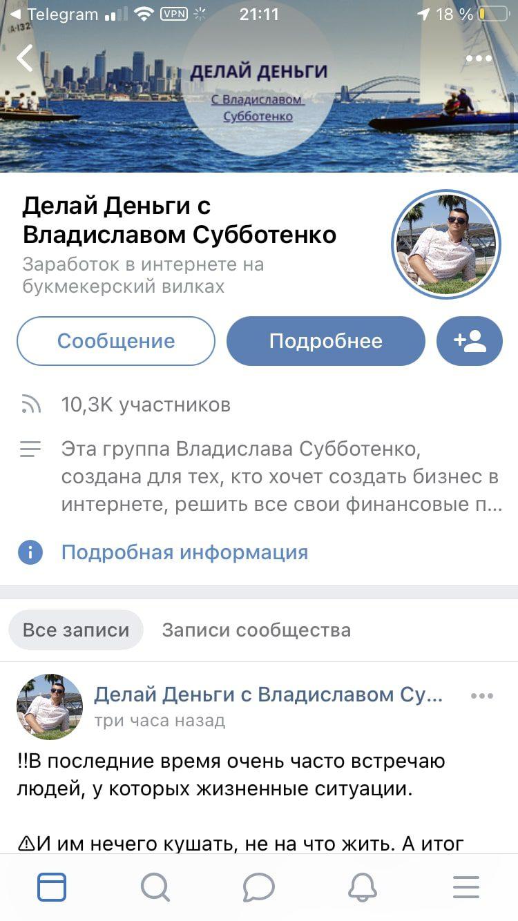 Владислав Субботенко Вконтакте