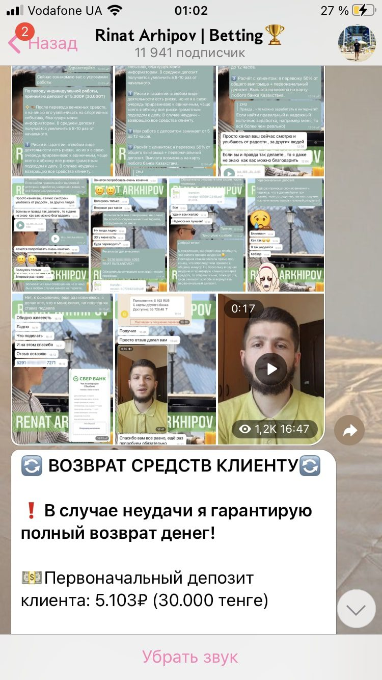 Как работает проект Rinat Arhipov betting