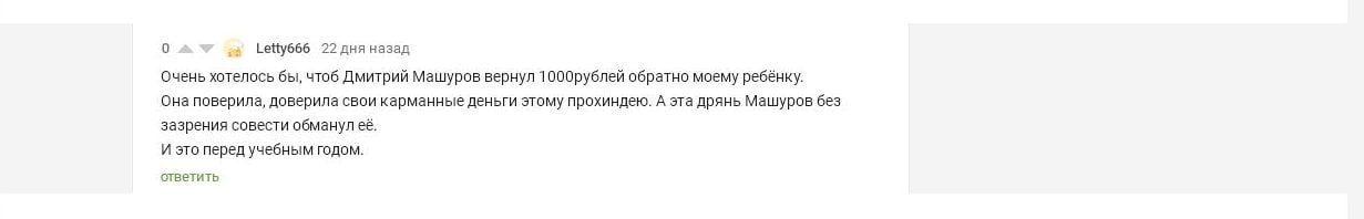 Отзывы о проекте Дмитрий Машуров Телеграмм канал