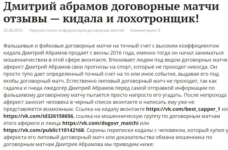 Дмитрий Абрамов Телеграмм – отзывы о каппере