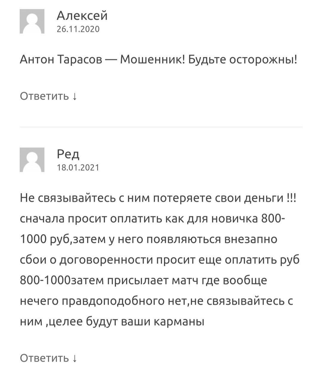 Отзывы о деятельности Антона Тарасова – Power Bet ВК
