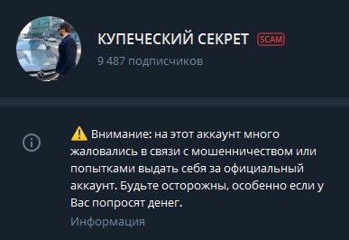 Купеческий секрет - жалобы на канал