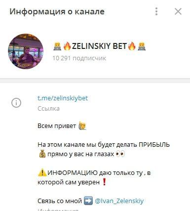 ZELINSKIY BET Телеграмм