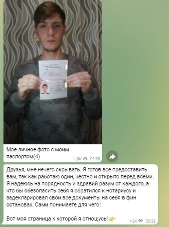 Фото с паспортом в Телеграмм Инсайдер | Fixed Match