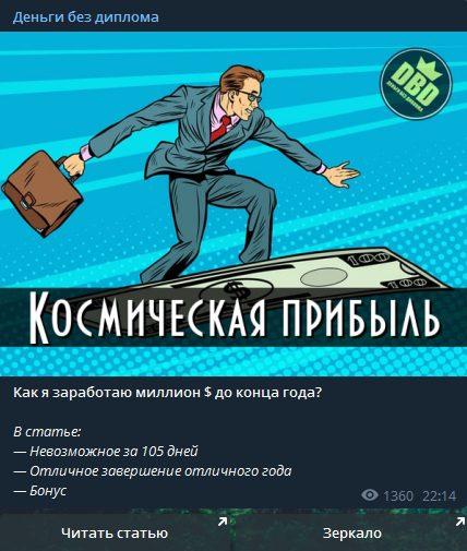 Деньги без диплома - заработок в Интернет