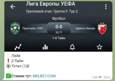 Каппер ТЕЛЕГА БЕТ - прогнозы в Телеграмм