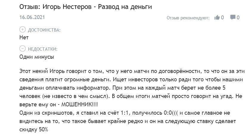 Игорь Нестеров – отзывы про ставки на спорт