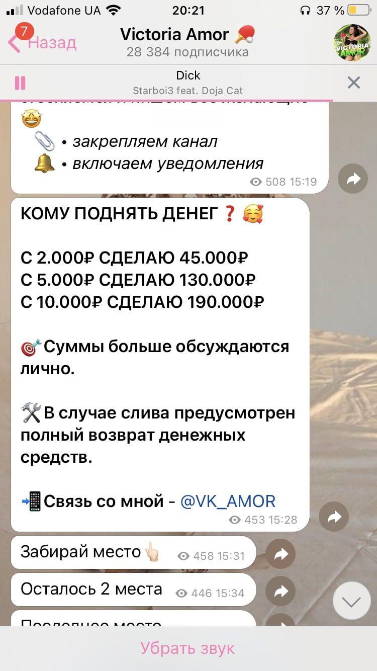 Цена услуг от каппера Victoria Amor (Brans) Телеграмм