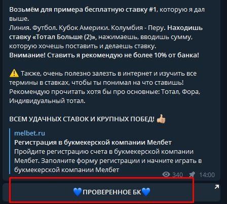БК на Телеграмм каппера Футбольный маньяк