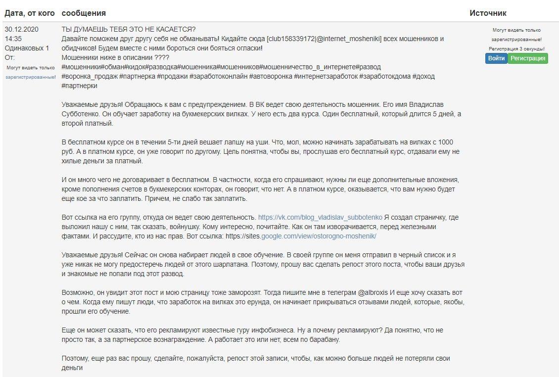 Владислав Субботенко вилки отзывы о группе в Вк, Телеграмм канале