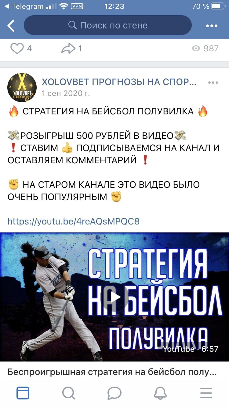 Как работает каппер Xolovbet.ru