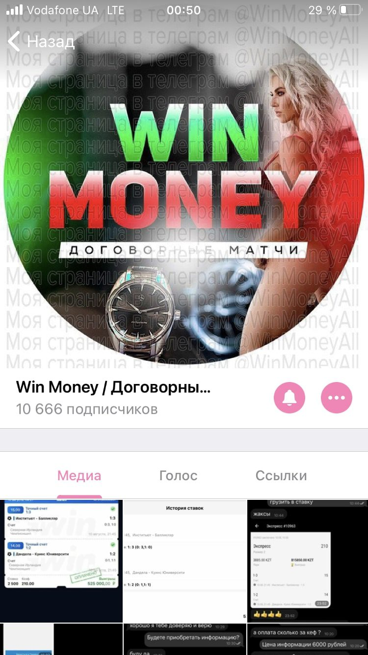 Win Money - Телеграмм канал