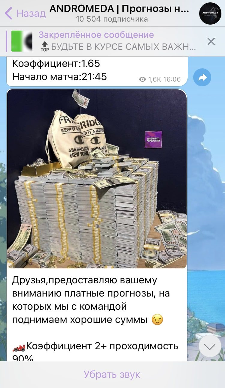 Платные прогнозы каппера Андромеда Телеграмм