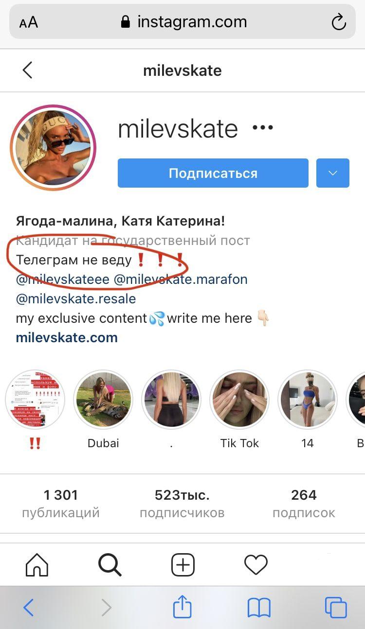 Аккаунт Инстаграм-модели с аватарки Катя-Катерина