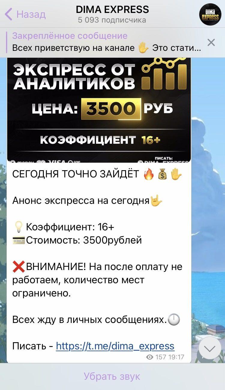 Цена услуг от каппера Дмитрий Абрамов