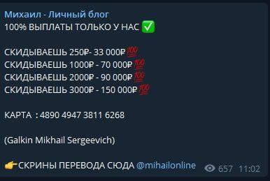 Каппер Михаил Галкин в Телеграмм - приумножение капитала
