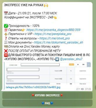 Экспрессы в Телеграмм Fixed Matches