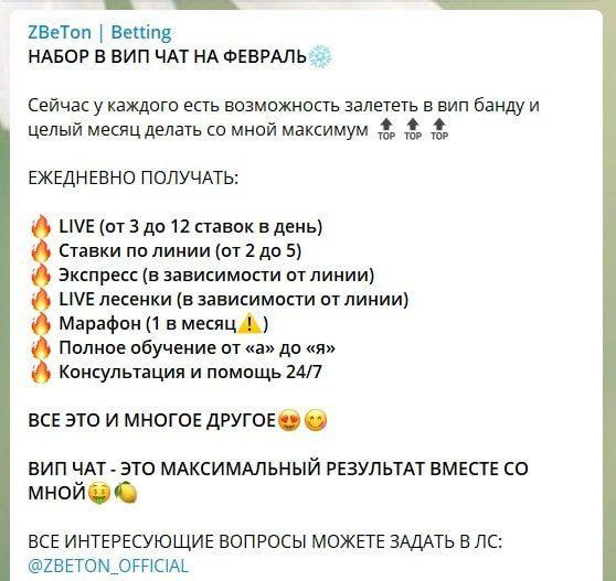 Цена услуг каппера ZBeTon Betting