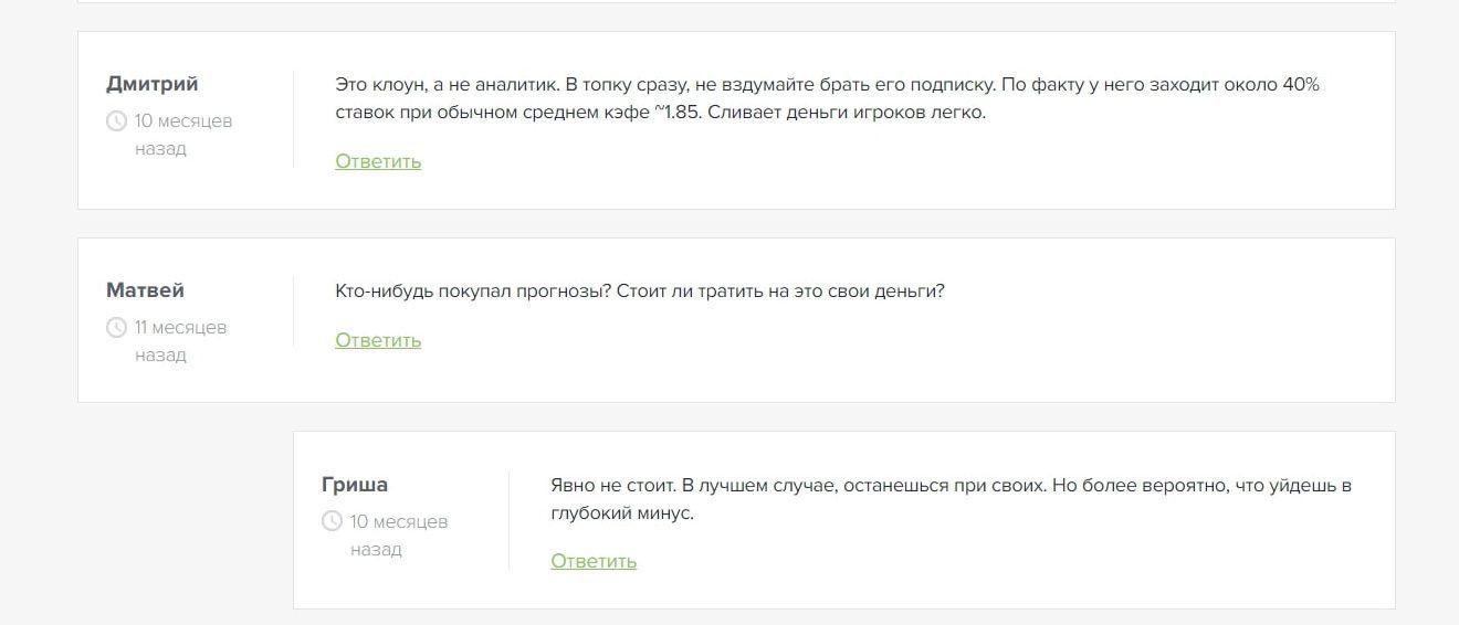Отзывы о каппере Егор Калуга в Телеграмм