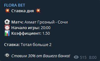 Бесплатные прогнозы в Телеграмме Florabet