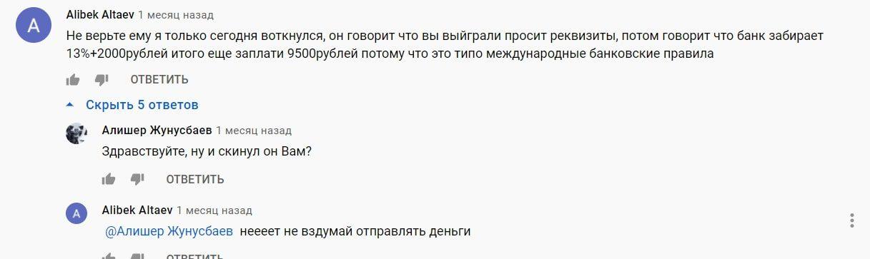 Ринат Архипов – отзывы клиентов
