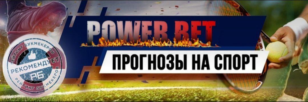 Power Bet – паблик Вк