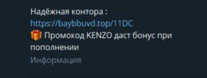 kenzo bet реклама БК
