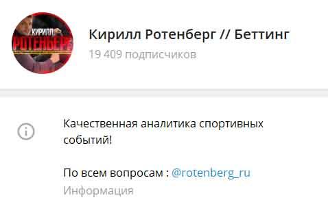 Кирилл ротенберг