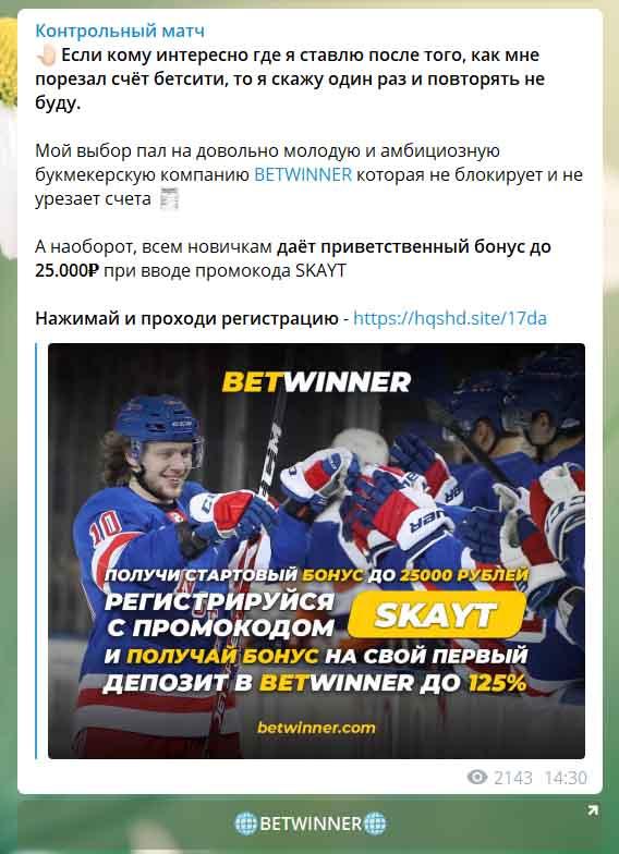 контрольный матч реклама бк