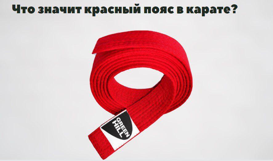 красный пояс в карате