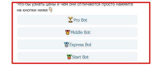 legend bot стоимость