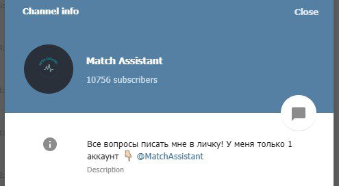 match assistant информация об инсайдере