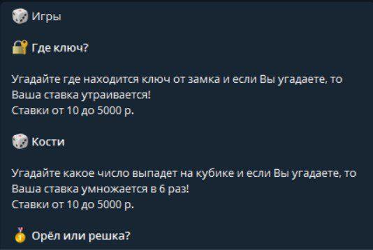 монета бит игры
