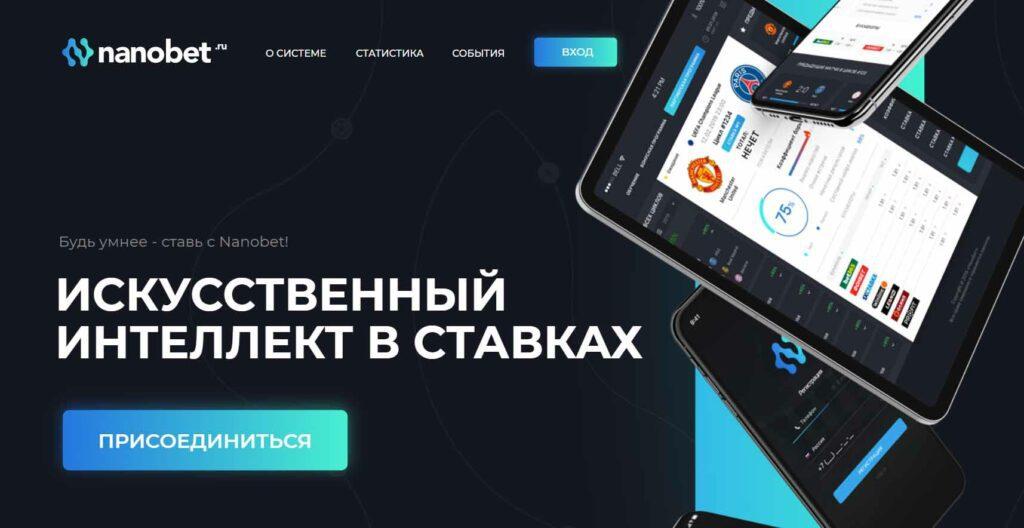 Nanobet сайт