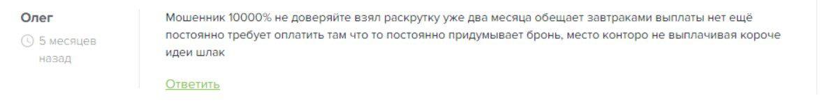 николай финансист отзыв